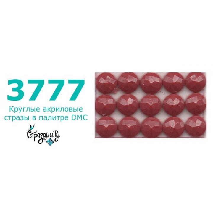 Стразы DMC 3777 круглые для алмазной мозаики 1,4 г