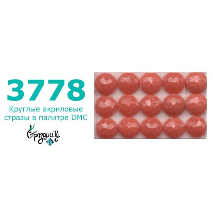Стразы DMC 3778 круглые для алмазной мозаики 1,4 г