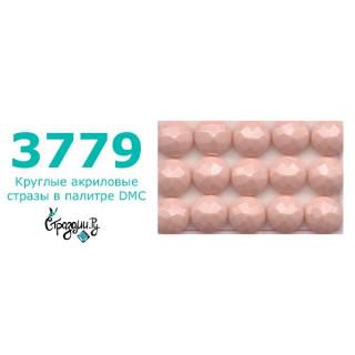 Стразы DMC 3779 круглые для алмазной мозаики 200-220 шт