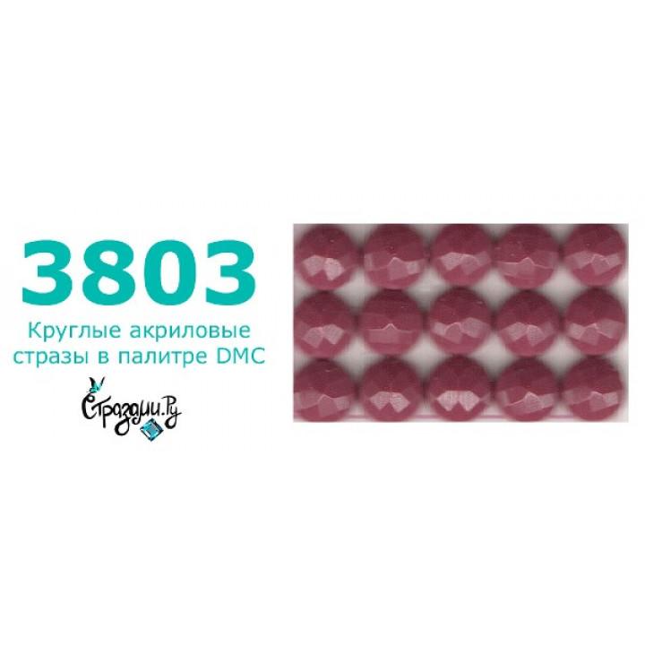 Стразы DMC 3803 круглые для алмазной мозаики 1,4 г