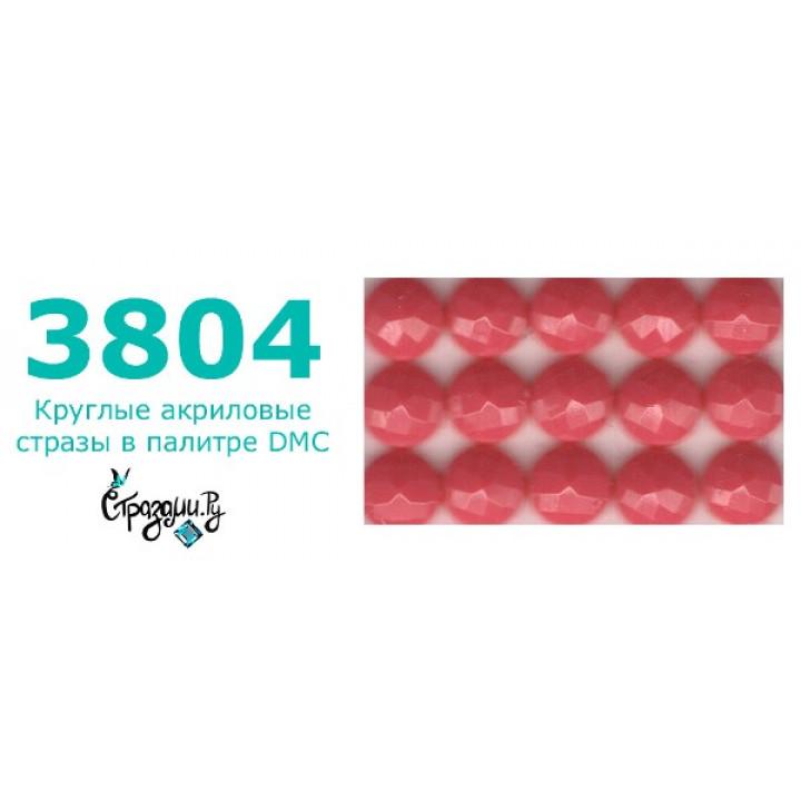 Стразы DMC 3804 круглые для алмазной мозаики 1,4 г