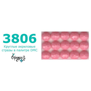 Стразы DMC 3806 круглые для алмазной мозаики 1,4 г