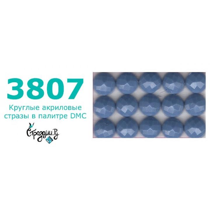 Стразы DMC 3807 круглые для алмазной мозаики 1,4 г