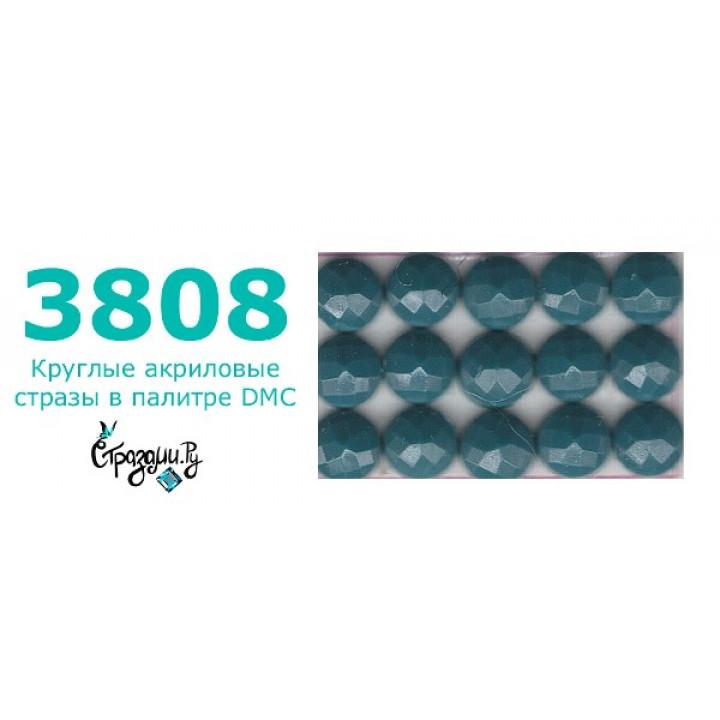 Стразы DMC 3808 круглые для алмазной мозаики 1,4 г