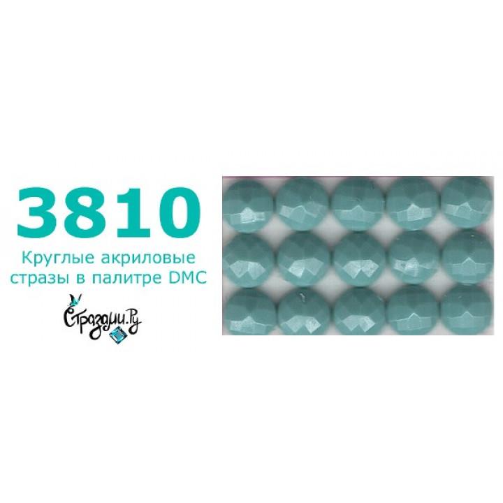 Стразы DMC 3810 круглые для алмазной мозаики 1,4 г