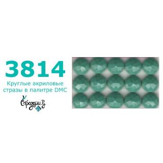 Стразы DMC 3814 круглые для алмазной мозаики 1,4 г