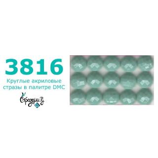 Стразы DMC 3816 круглые для алмазной мозаики 200-220 шт