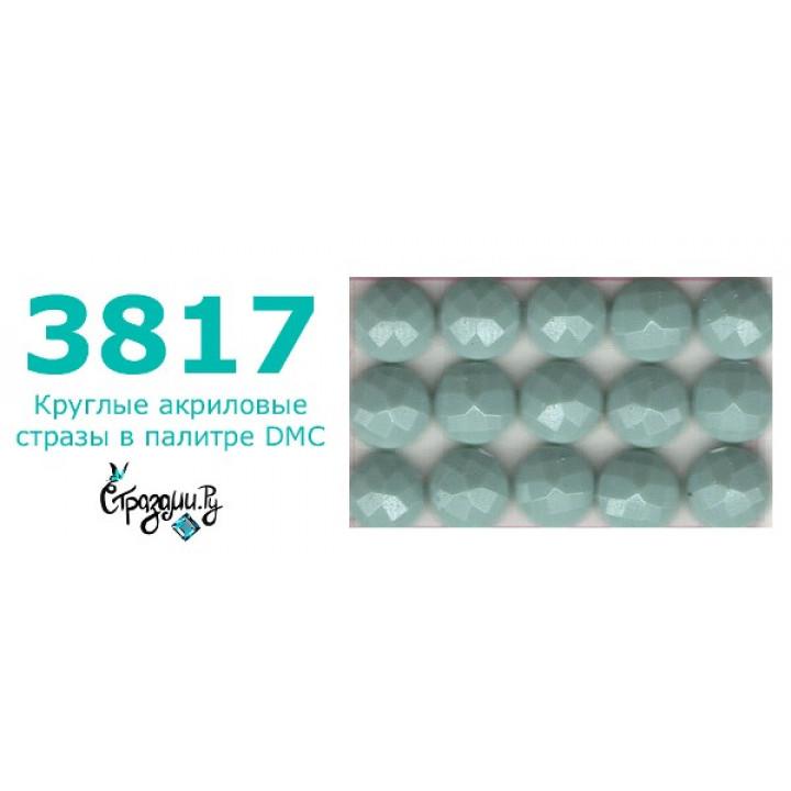 Стразы DMC 3817 круглые для алмазной мозаики 1,4 г
