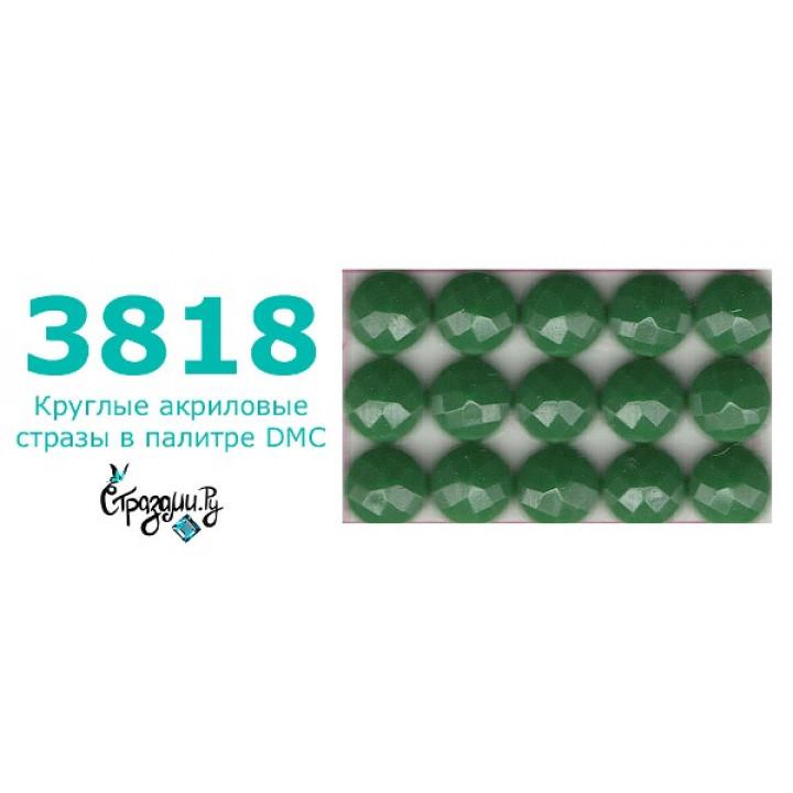 Стразы DMC 3818 круглые для алмазной мозаики 1,4 г