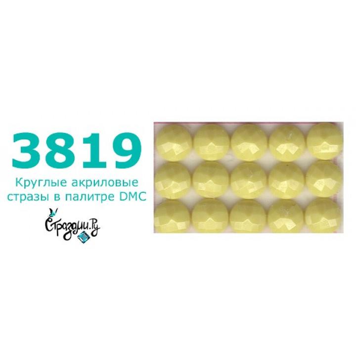 Стразы DMC 3819 круглые для алмазной мозаики 1,4 г