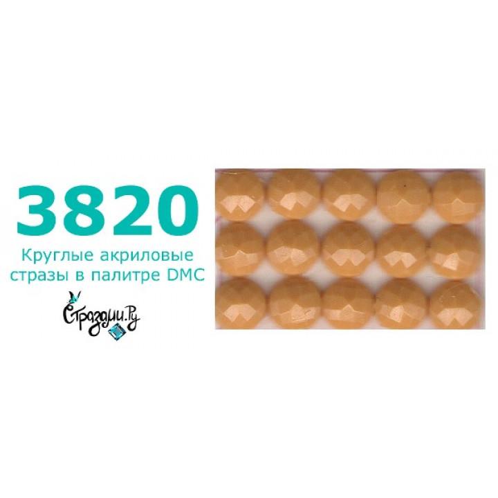 Стразы DMC 3820 круглые для алмазной мозаики 200-220 шт