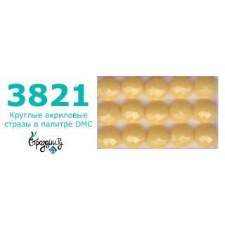 Стразы DMC 3821 круглые для алмазной мозаики 200-220 шт