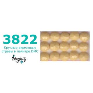 Стразы DMC 3822 круглые для алмазной мозаики 1,4 г