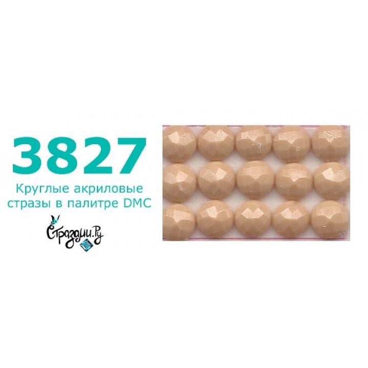 Стразы DMC 3827 круглые для алмазной мозаики 200-220 шт