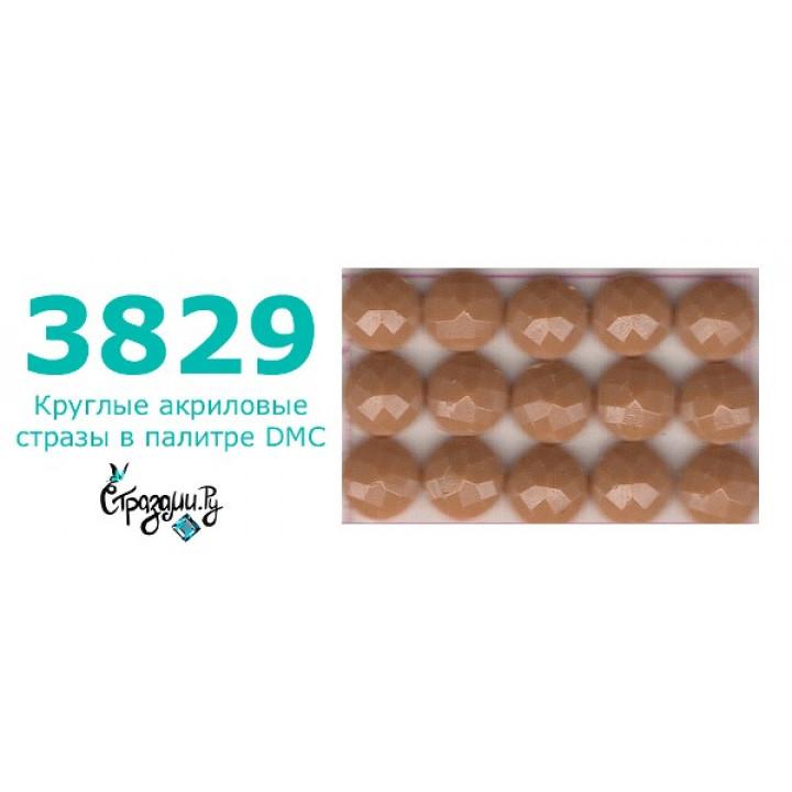 Стразы DMC 3829 круглые для алмазной мозаики 1,4 г