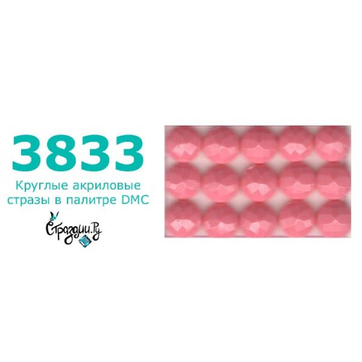 Стразы DMC 3833 круглые для алмазной мозаики 1,4 г