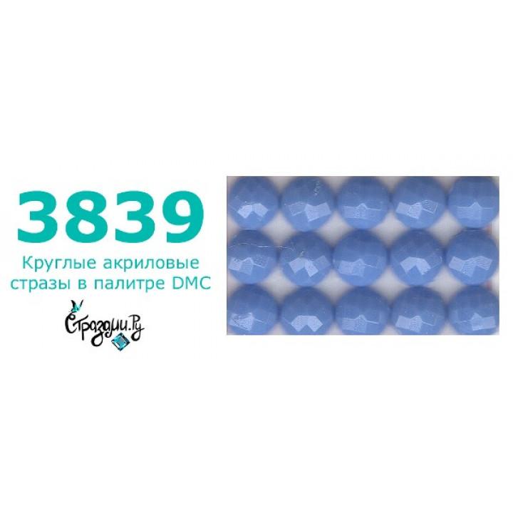 Стразы DMC 3839 круглые для алмазной мозаики 1,4 г