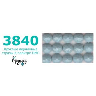 Стразы DMC 3840 круглые для алмазной мозаики 1,4 г