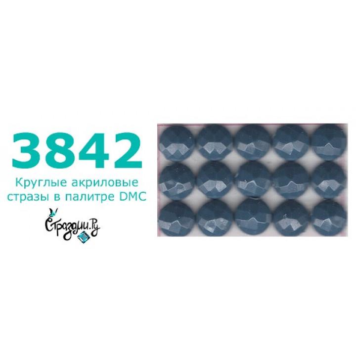 Стразы DMC 3842 круглые для алмазной мозаики 1,4 г
