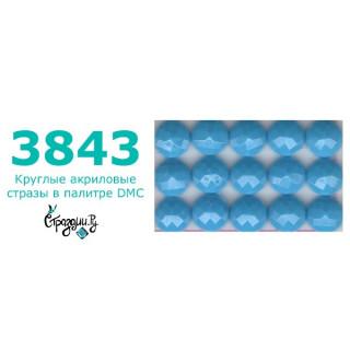 Стразы DMC 3843 круглые для алмазной мозаики 1,4 г