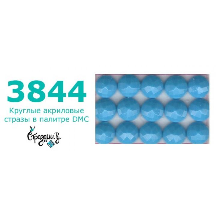 Стразы DMC 3844 круглые для алмазной мозаики 1,4 г