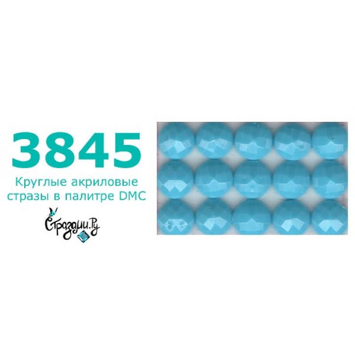 Стразы DMC 3845 круглые для алмазной мозаики 1,4 г