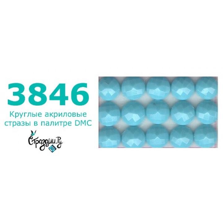 Стразы DMC 3846 круглые для алмазной мозаики 1,4 г