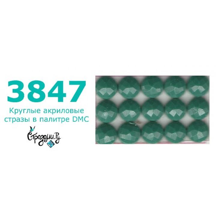Стразы DMC 3847 круглые для алмазной мозаики 1,4 г
