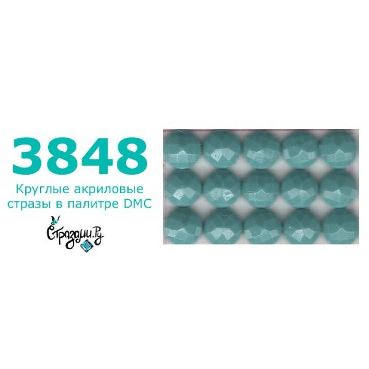 Стразы DMC 3848 круглые для алмазной мозаики 200-220 шт