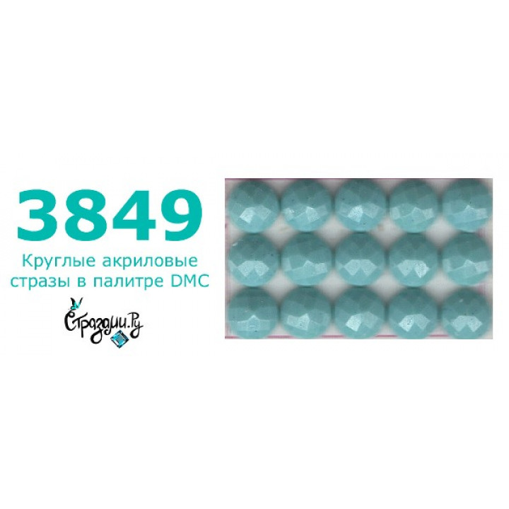 Стразы DMC 3849 круглые для алмазной мозаики 1,4 г