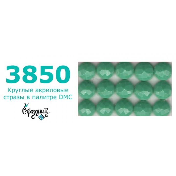 Стразы DMC 3850 круглые для алмазной мозаики 1,4 г