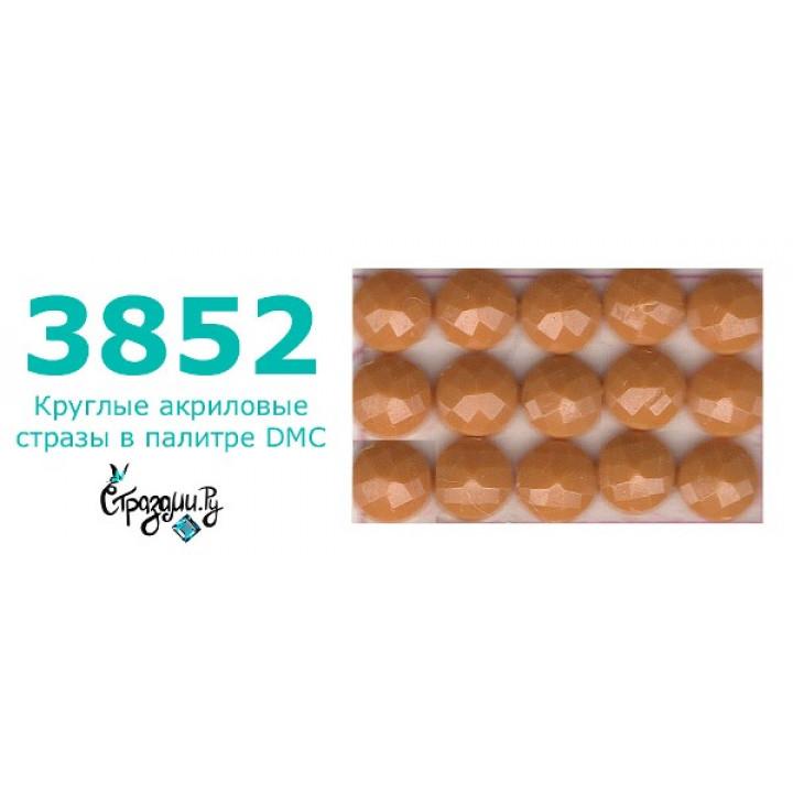Стразы DMC 3852 круглые для алмазной мозаики 1,4 г
