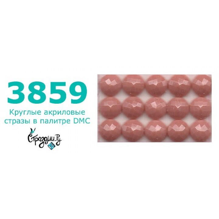 Стразы DMC 3859 круглые для алмазной мозаики 1,4 г