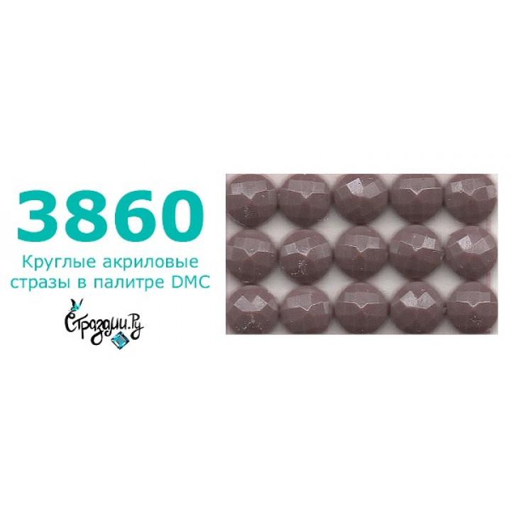 Стразы DMC 3860 круглые для алмазной мозаики 200-220 шт