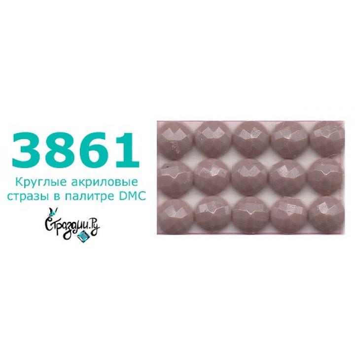 Стразы DMC 3861 круглые для алмазной мозаики 1,4 г