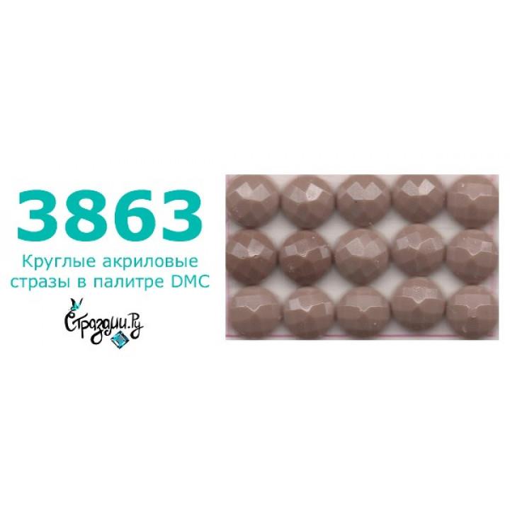 Стразы DMC 3863 круглые для алмазной мозаики 1,4 г