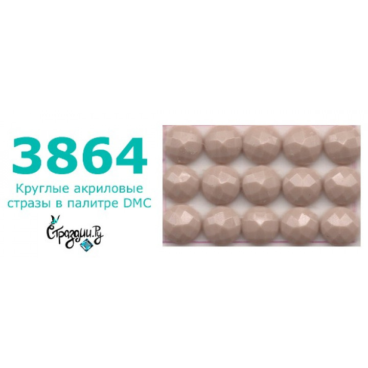 Стразы DMC 3864 круглые для алмазной мозаики 1,4 г