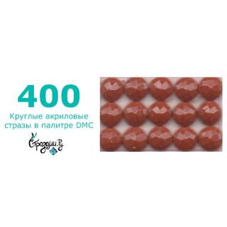 Стразы DMC 400 круглые для алмазной мозаики 200-220 шт