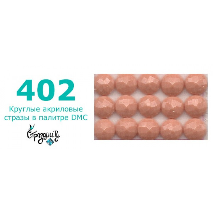 Стразы DMC 402 круглые для алмазной мозаики 1,4 г