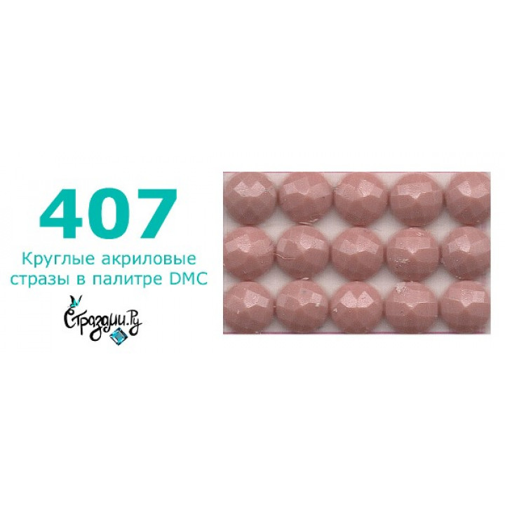 Стразы DMC 407 круглые для алмазной мозаики 1,4 г