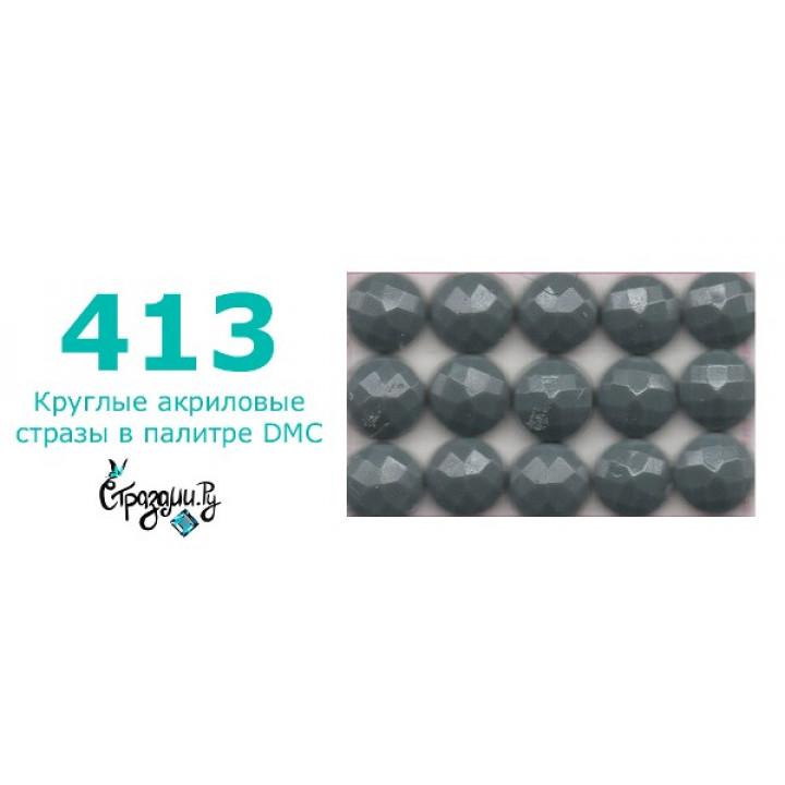 Стразы DMC 413 круглые для алмазной мозаики 1,4 г