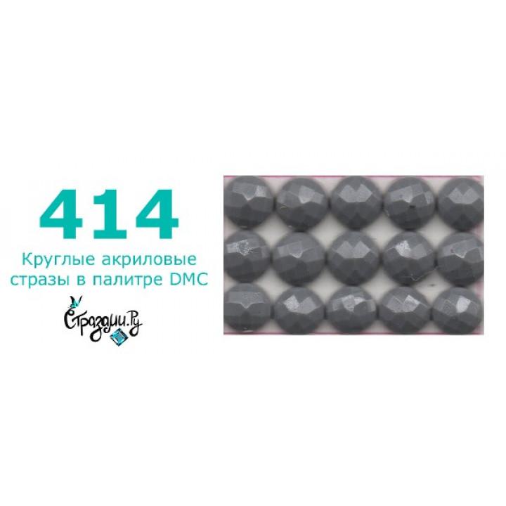 Стразы DMC 414 круглые для алмазной мозаики 1,4 г