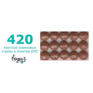 Стразы DMC 420 круглые для алмазной мозаики 1,4 г
