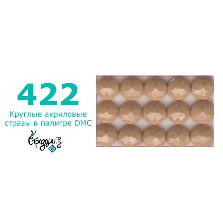 Стразы DMC 422 круглые для алмазной мозаики 1,4 г