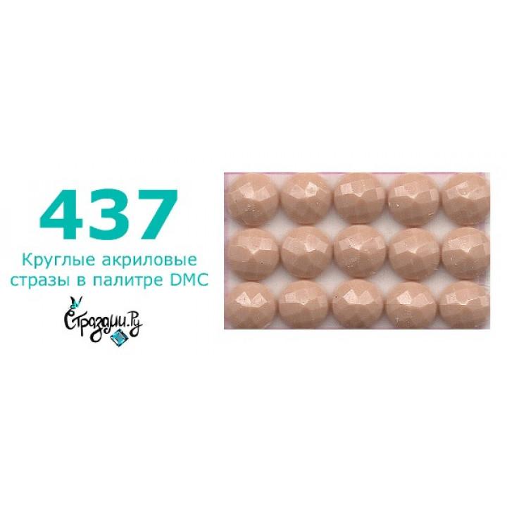 Стразы DMC 437 круглые для алмазной мозаики 1,4 г