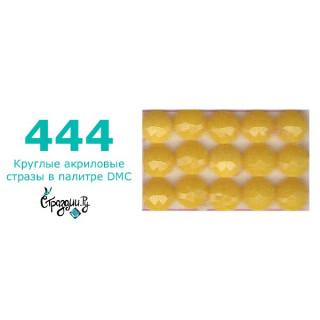 Стразы DMC 444 круглые для алмазной мозаики 1,4 г