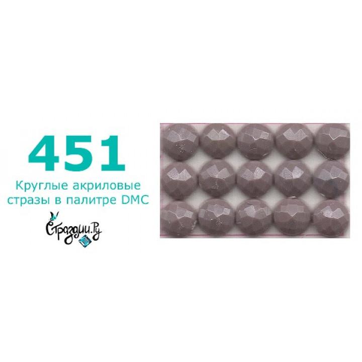 Стразы DMC 451 круглые для алмазной мозаики 1,4 г