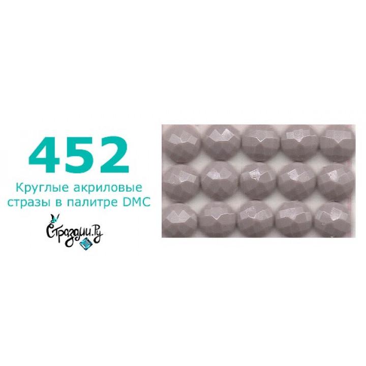 Стразы DMC 452 круглые для алмазной мозаики 1,4 г