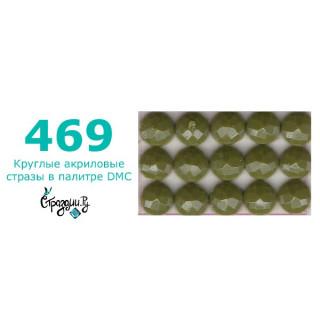 Стразы DMC 469 круглые для алмазной мозаики 200-220 шт