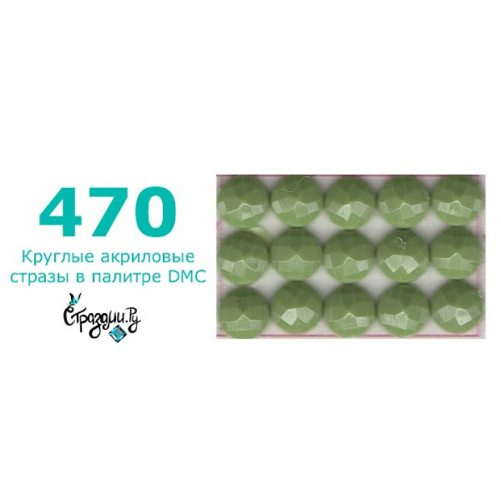 Стразы DMC 470 круглые для алмазной мозаики 200-220 шт
